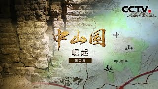 《中山国》第二集 崛起 | CCTV纪录