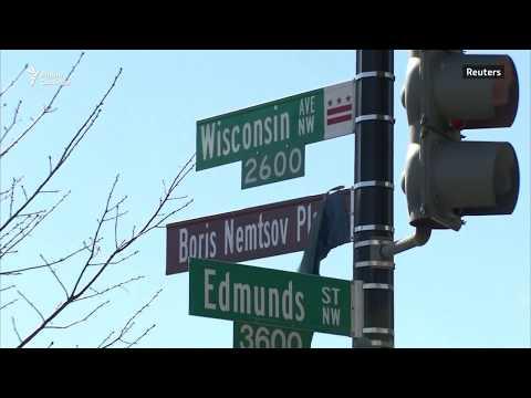 Улица Бориса Немцова в Вашингтоне