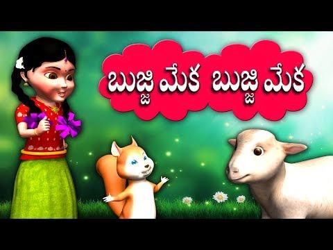 Bujji Meka Bujji Meka Telugu Nursery Rhymes for Children | Baby Songs
