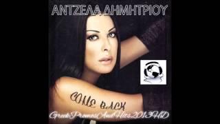 Antzela Dimitriou - Come Back ( New Official Song 2014 )