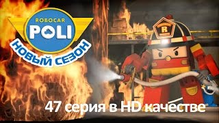Робокар Поли - Спасибо, Рой! - Новая серия про машинки (мультфильм 47 в Full HD)