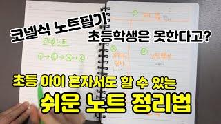 코넬식 노트필기 | 초등 노트 정리법 | 배움공책쓰기