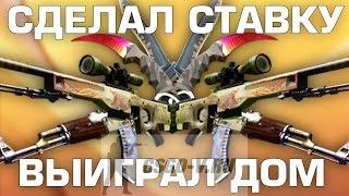 рулетка cs go с минимальной ставкой от 1 рубля для бомжей(Ребята заходите на рулетку и играйте , скажу вам фишку ,кто ставит первым ставку у того -3% комиссии в случае..., 2016-04-07T18:11:15.000Z)