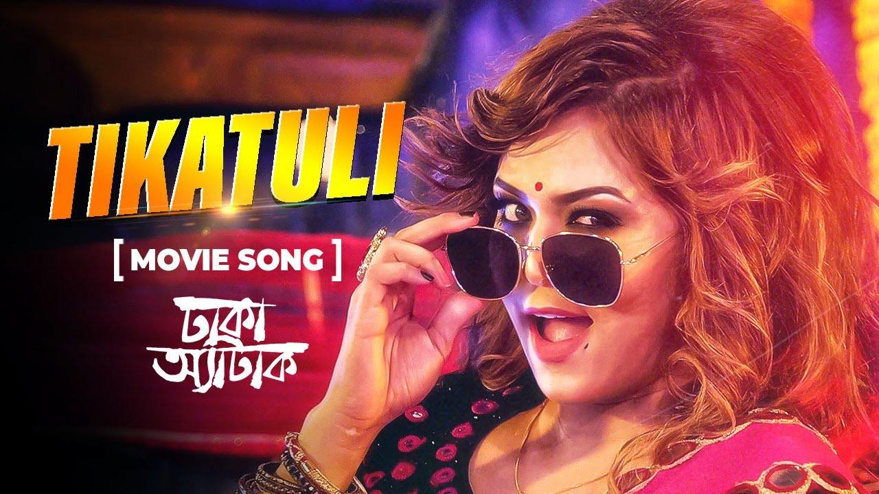 Tikatuli | টিকাটুলি | Motin Chowdhury, Arifin Shuvo, Mimo, Mahiya Mahi | Bangla Movie Song