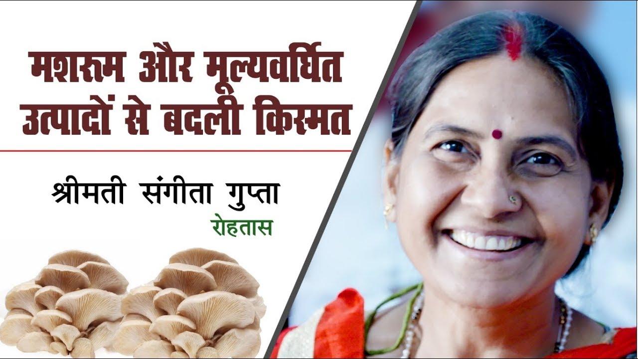 Success Story of Sangita Gupta, (मशरूम और मूल्यवर्धित उत्पादों से बदली क़िस्मत : संगीता गुप्ता)
