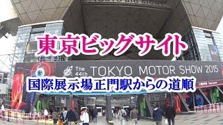 【アクセス】東京ビッグサイト 国際展示場正門駅からの道順