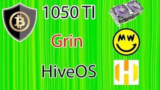 1050Ti 4GB + Grin + Hiveos. Майнинг, настройка
