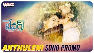 Anthuleni Prema Song Promo || Bewars Songs || Rajendra Prasad, Sanjosh, Harshita