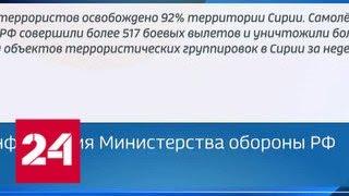 Министерство обороны РФ: более 92 % территории Сирии освобождено от боевиков ИГ - Россия 24