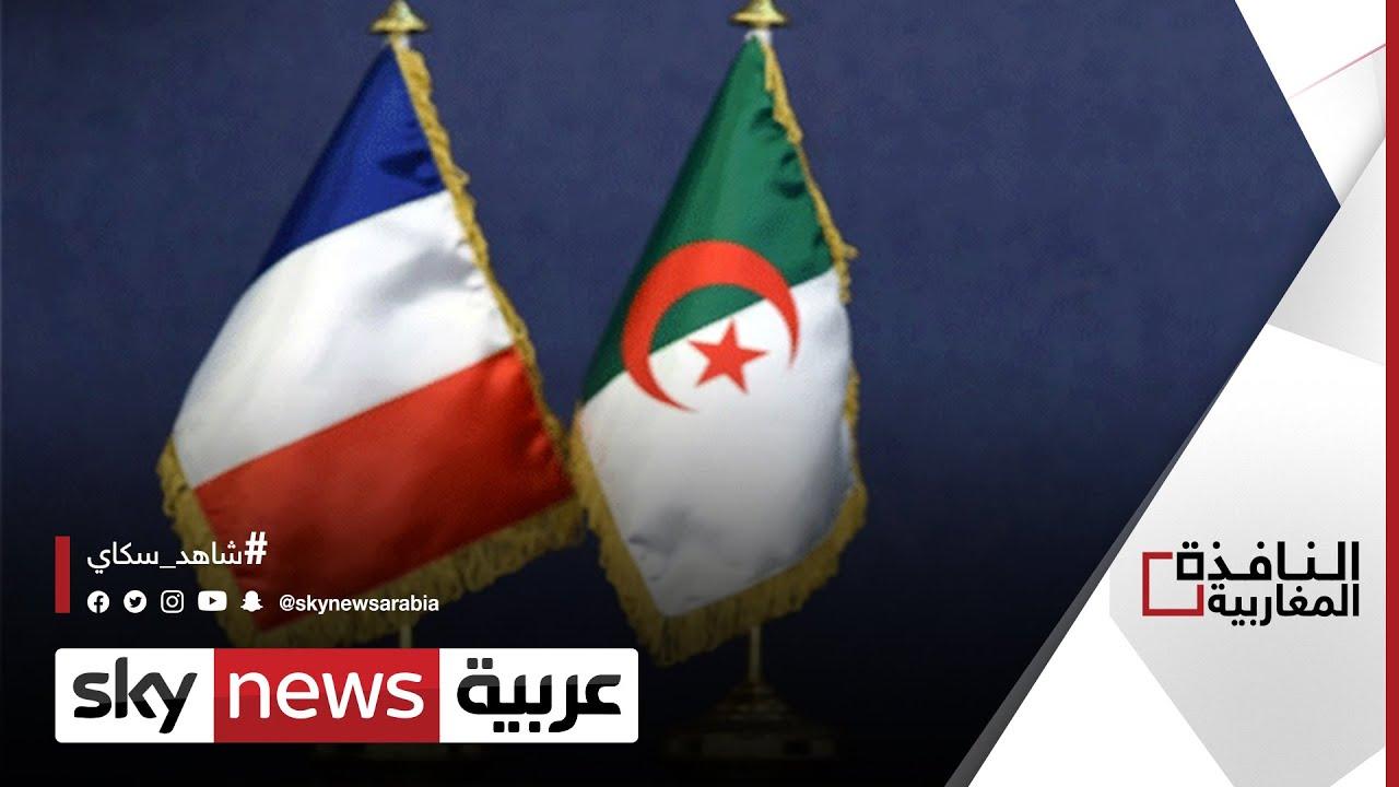 الجزائر: هناك أطراف تسعى للتشويش على علاقاتنا بباريس | #النافذة_المغاربية  - نشر قبل 17 دقيقة