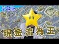 (字幕版)STARMAN_現金流為王_民?財經台_?言大意_20190107