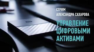Управление цифровыми активами. Александр Сахаров