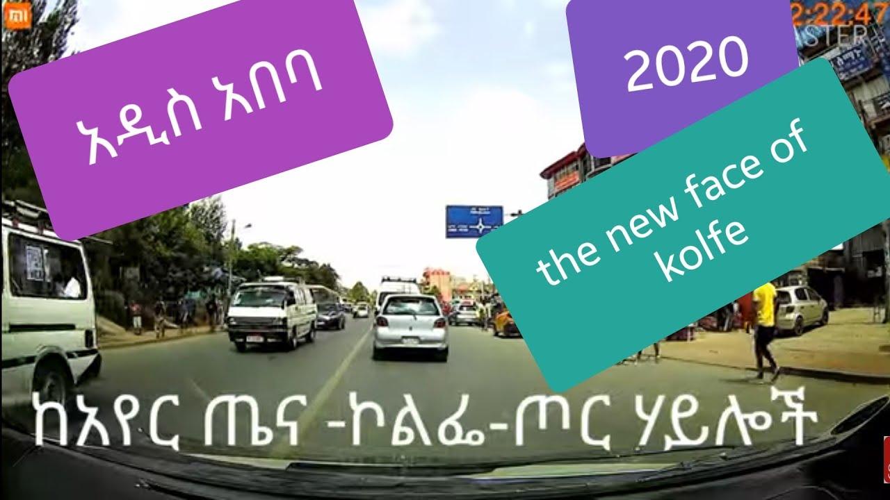 ጉዞ አየር ጤና-ጦር ሃይሎች-ኮልፌ-ለደታ-ሜክሲኮ/Addis Ababa city tour 2020