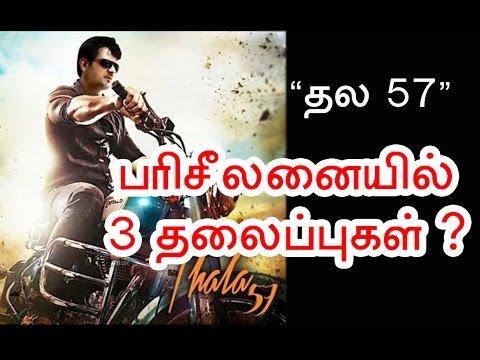 Ajith's 57 Movie Title Consulting Three Names | Ajith | Kajal Aggarwal | Siva - entertamil.com
