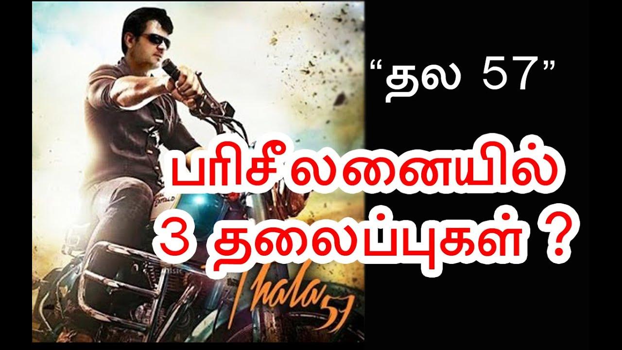 Ajiths 57 Movie Title Consulting Three Names Ajith Kajal