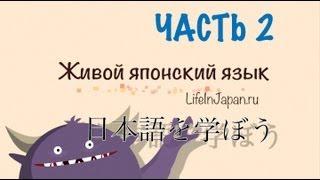 Япония. Уроки живого японского языка от Шамова Дмитрия. Вводный урок. Часть 2