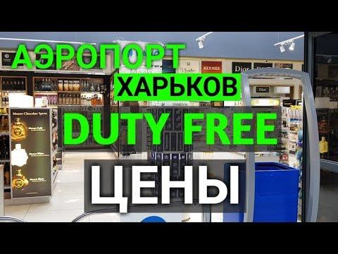 Duty Free  Аэропорт Харьков