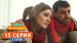 Танька и Володька. Замена - 2 сезон, 13 серия | Сериал комедия 2019