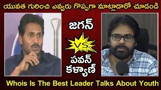 Jagan VS Pawan Kalyan | Whois Is The Best Leader Talks About Youth | YSRCP | Janasena Party | TWB