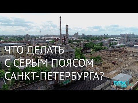 Что делать с Серым поясом Санкт-Петербурга?