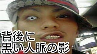 "【衝撃】「大麻」田中聖の私生活と「金塊強奪」会社役員の""接点""wwww thumbnail"