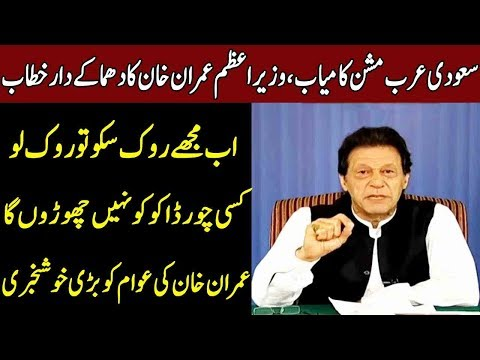 PM Imran Khan's Fiery Address to Nation | No NRO for Corrupts | 24 October 2018 | Express News