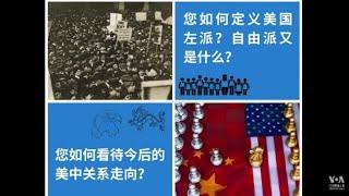 """推特上的中国:是美国""""左派""""天真,还是复旦学者天真?"""