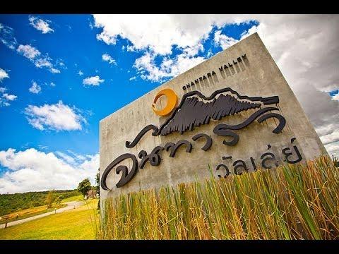 จันทารา วัลเล่ย์ รีสอร์ท (Chantara Valley Resort)