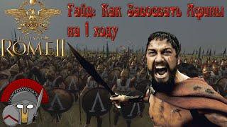 Total War: Rome 2 Гайд - Как Завоевать Афины на 1 ходу