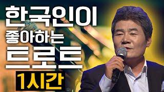 한국인이 좋아하는 트로트 1시간 #안동역에서 사랑의재개발 아모르파티 초혼 보릿고개 오라버니 미운사랑 합정역5번출구 뿐이고 천년지기 보약같은친구 거짓말 부초같은인생 사랑아 정말좋았네