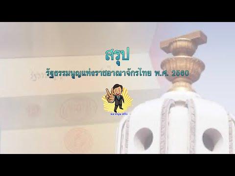 สรุปรัฐธรรมนูญแห่งราชอาณาจักรไทย พ.ศ. 2560