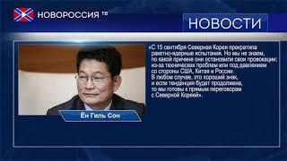 КНДР прекратила ракетно-ядерные испытания