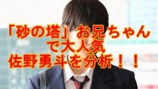佐野勇斗「砂の塔」お兄ちゃん役で話題に!! ドラマ「砂の塔」で菅野美...