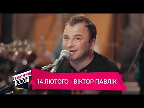 НТА - Незалежне телевізійне агентство: #Культурний блог: куди піти у лютому у Львові -