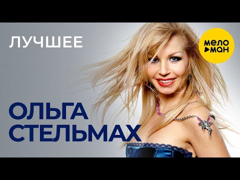 Ольга Стельмах - Лучшее