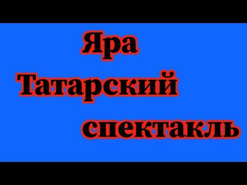 Яра. Татарский спектакль на татарском языке