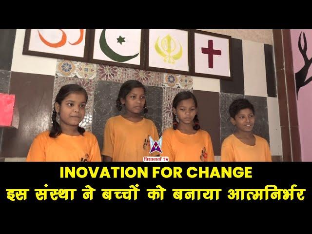 INNOVATION FOR CHANGE | इस संस्था ने बच्चों को बनाया आत्मनिर्भर