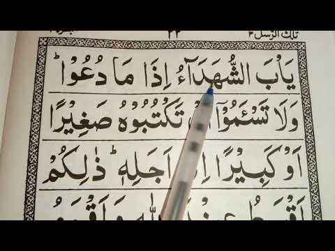 Full Download] 7th Ruku Surah Al Imran Aayat No 63 Ke Baad Word To