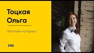 Отзыв о работе DNK agency // Ольга Тоцкая // Частный нотариус Киев //