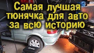 Самая лучшая тюнячка / переделка авто за всю историю [BMIRussian]