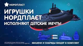 """Подводная лодка """"Илья Муромец"""" 357/1 Нордпласт"""