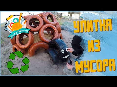 Old Tire Snail, Amazing Craft Ideas How To Use Old Tires