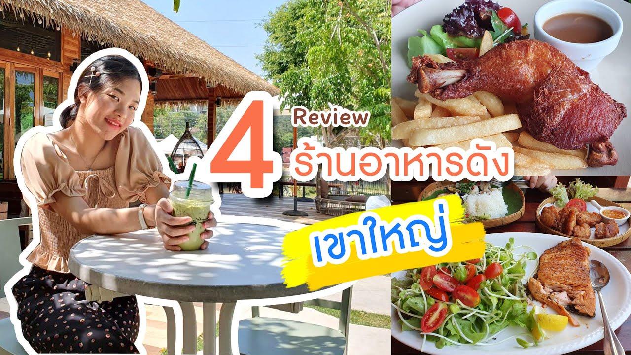 [Review] – ร้านอร่อยเขาใหญ่ ร้านอาหารเขาใหญ่ คาเฟ่เขาใหญ่ #ขออยู่เขาใหญ่สักพักเพราะหลงรักที่นี่แล้ว   เนื้อหาที่ปรับปรุงใหม่เกี่ยวกับร้านอาหาร เขาใหญ่