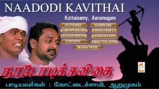 Naadodi Kavithai | Kottaisamy, Arumugam