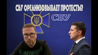 СБУ против Зеленского? thumbnail