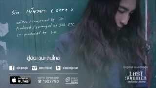 sin-เยียวยา-cure-official-lyric-video