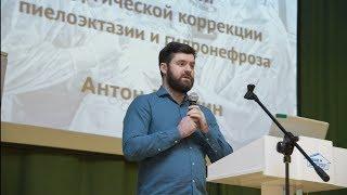 Конференция 2017.05.17 Доклад Лапшина Антона Николаевича