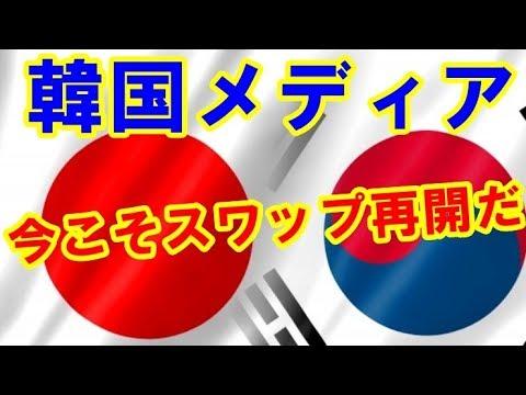 【韓国メディア】「日韓葛藤が激しい今こそ通貨スワップ再開の時だ」 韓国経済には日本の資金が