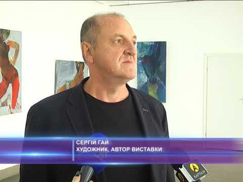 Виставка робіт Сергія Гая