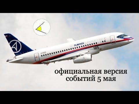 Sukhoi Superjet 100 в Шереметьево - заключение экспертов.